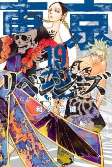 『東京卍リベンジャーズ』企画が大反響、イラストカード増刷へ