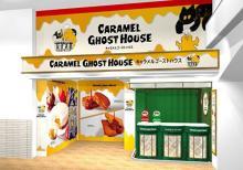 ボトル入りだから持ち運びにも◎キャラメルゴーストハウスの新作チーズケーキが新宿ミロード店限定で登場♩