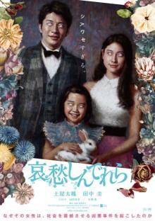 """土屋太鳳&田中圭、瞳がない""""不気味""""なティザーポスター解禁"""