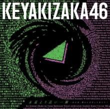 """欅坂46、集大成ベスト詳細公開 ジャケ写は""""今まで積み重ねた経験が一つ""""に"""