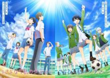 青春サッカー漫画『さよなら私のクラマー』来年4月に映画&TVアニメ化 キャストも解禁