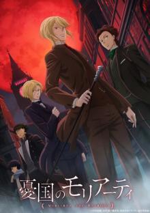 アニメ『憂国のモリアーティ』10・11放送開始 PV第1弾や主題歌情報も解禁