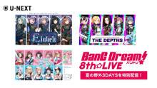 「バンドリ!」による「BanG Dream! 8th☆LIVE」夏の野外3DAYSライブをU-NEXTで特別配信決定 【アニメニュース】