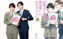 赤楚衛二、連ドラ単独初主演 町田啓太と人気BL『チェリまほ』ドラマ化