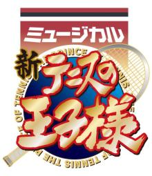 『新テニスの王子様』初舞台化&『テニミュ』4thシーズンが決定