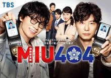 『MIU404』と『半沢直樹』、5週連続で満足度首位タイ ぶっちぎりの独走続くTBSドラマ