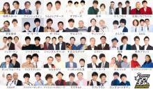 『キングオブコント2020』シークレット制度取りやめ ファイナリスト10組を事前発表