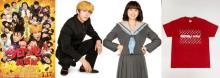 賀来賢人のラジオで『今日から俺は!!』特別企画 清野菜名からのクイズ、主題歌熱唱も