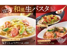「ファーストキッチン」新作スープパスタが登場!人気クリームパスタも発売