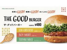 フレッシュネスバーガー「地球に健康においしさにGOODなハンバーガー」新発売