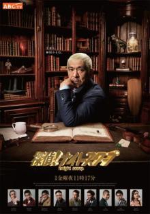 『探偵!ナイトスクープ』過去の名作アイテムが隠された新ポスター完成