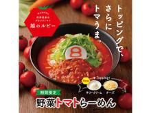 今年はサワークリームが新登場!『野菜トマトらーめん』が限定発売スタート