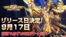 超高画質3DRPGスマートフォンゲーム『聖闘士星矢 ライジングコスモ』の正式リリース日が9月17日(木)に決定!車田プロダクションの応援メッセージも公開! 【アニメニュース】