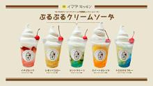 レトロなクリームソーダにぷるぷるゼリーがIN♡秋の始めにうれしいひんやりメニューがイマダキッチンに登場♩