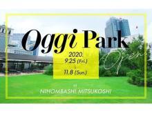日本橋三越本店屋上に働く女性の新空間「Oggi Park」期間限定オープン!