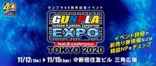 ガンプラの民注目!「GUNPLA EXPO TOKYO 2020 feat. GUNDAM conference」大開催!?さらに『Gのレコンギスタ』「アイーダ・スルガン ロングヘアーVer.」フィギュア予約開始!! 【アニメニュース】