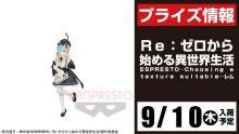 『Re:ゼロから始める異世界生活』レムの最新プライズフィギュア情報、アニメ2期BD&DVDの予約特典などをチェック!! 【アニメニュース】