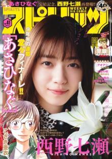 漫画『あさひなぐ』完結、連載9年半に幕 表紙は実写映画主演・西野七瀬