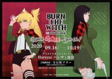 『BURN THE WITCH』コラボカフェ「BURN THE WITCH×animate cafe「Which Witch do you like?」」大開催!! 【アニメニュース】