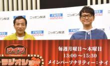 ナイツ、新ラジオで内海桂子さんの遺志引き継ぐ「頑張っていきたい」