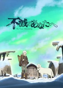 Eテレ・アニメ『不滅のあなたへ』放送予定を来年4月に延期