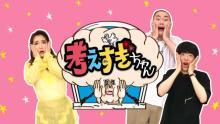 テレ東&TBSが新感覚バラエティー ウイカ、ハナコ岡部、DJ松永がテレ東・佐久間Pとタッグ【コメントあり】