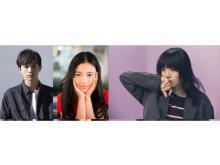 吉沢亮・杉咲花・あいみょんが選ぶ保存版プレイリスト!TOKYO FMでオンエア