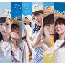STU48、最新シングルが5作連続1位獲得 「デビューからシングル連続1位獲得作品数」で女性アーティスト歴代単独3位に【オリコンランキング】