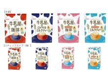 「牛乳屋さん」シリーズ人気の4味がカルシウム配合&増量しリニューアル!