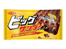 チョコレートのおいしさUP!発売15年目の「ビッグサンダー」がリニューアル