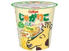 """「じゃがりこ」発売25周年!バジル×チーズの""""バズるチーズ!味""""が登場"""
