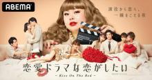 """『ドラ恋』新シーズンは """"全話ベッドでキスシーン""""、出演者8人発表"""
