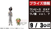 9月プライズフィギュア情報「僕のヒーローアカデミア」「ドラゴンボール」「ワンピース」 【アニメニュース】