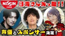 アニメ『鷹の爪』スポンサーに日清食品 追加キャストに津田健次郎、中谷一博、佐藤利奈