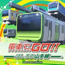 「電車でGO!!」新作、PS4&Switchで発売決定 『電車でGO!! はしろう山手線』