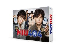 『MIU404』、ファン熱量は『半沢直樹』並み 6週連続で満足度首位タイ