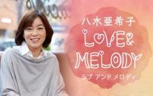 休養中の八木亜希子アナ、10月からレギュラーラジオ復帰「本当に嬉しいです」