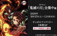 『TVアニメ「鬼滅の刃」全集中展』北海道・サッポロファクトリーにて10月17日~11月8日まで開催決定! 【アニメニュース】