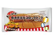 欲張りなハイブリッドパン!ファミマ「焼きそば&コロッケドッグ」新発売