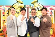 『バナナサンド』22日にゴールデン3時間SP放送決定 詳細は16日のレギュラー放送で発表