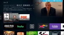 『Amazon Fire TV』で新機能「ライブ」提供開始 ライブ配信コンテンツへの素早いアクセス可能に
