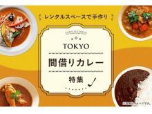 「間借りレストラン応援プロジェクト」開始!「間借りカレー」5店舗がOPEN