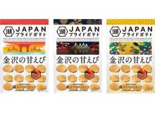 パッケージにも注目!湖池屋「JAPANプライドポテト 金沢の甘えび」発売