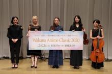 Wakana「いよいよ」12月に『アニクラ』コンサート開催