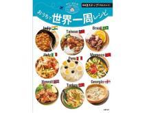 世界旅行を料理で楽しもう!ヤミーさんの絶品レシピ本が新発売