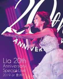 アニメAIR「鳥の詩」からデビュー20年を迎えたLiaのベスト盤「Lia 20th BEST」と キャリア初となるライブBlu-ray作品が発売決定。 【アニメニュース】