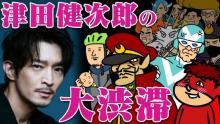 津田健次郎、1人全14役に挑戦で笑顔「楽しかった」 パロディあり?『鷹の爪』特別動画公開