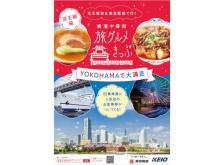 京王線のきっぷと「横中華街旅グルメきっぷ」がセットになった乗車券が発売!