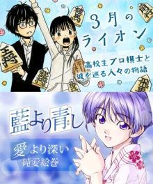 """『3月のライオン』『藍より青し』全話無料公開 マンガParkの""""漫画祭り"""""""