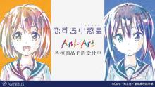 『恋する小惑星』のトレーディング Ani-Art アクリルキーホルダー、Ani-Art マグカップなどの受注を開始! 【アニメニュース】